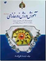 خرید کتاب آموزش ورزش زورخانه ای از: www.ashja.com - کتابسرای اشجع