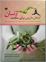خرید کتاب گیاهان دارویی برای سلامت زنان از: www.ashja.com - کتابسرای اشجع