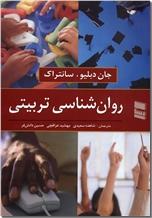 خرید کتاب روانشناسی تربیتی از: www.ashja.com - کتابسرای اشجع