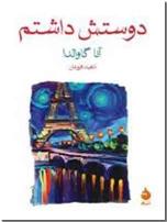 خرید کتاب دوستش داشتم - جیبی از: www.ashja.com - کتابسرای اشجع