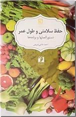 خرید کتاب حفظ سلامتی و طول عمر از: www.ashja.com - کتابسرای اشجع