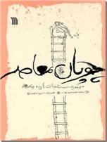 خرید کتاب چوپان معاصر از: www.ashja.com - کتابسرای اشجع
