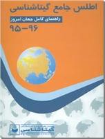 خرید کتاب اطلس جامع گیتاشناسی از: www.ashja.com - کتابسرای اشجع