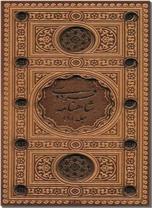 خرید کتاب شاهنامه فردوسی از: www.ashja.com - کتابسرای اشجع