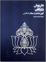 خرید کتاب آیین هندو و عرفان اسلامی از: www.ashja.com - کتابسرای اشجع