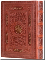 خرید کتاب نهج البلاغه نفیس قابدار لب گرد از: www.ashja.com - کتابسرای اشجع