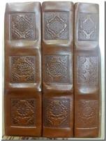 خرید کتاب پک قرآن مفاتیح نهچ البلاغه نفیس جیبی از: www.ashja.com - کتابسرای اشجع