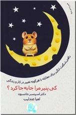 خرید کتاب چه کسی پنیر مرا برداشت ؟ از: www.ashja.com - کتابسرای اشجع