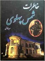 خرید کتاب خاطرات شمس پهلوی از: www.ashja.com - کتابسرای اشجع
