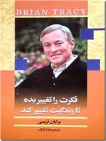 خرید کتاب فکرت را تغییر بده تا زندگیت تغییر کند از: www.ashja.com - کتابسرای اشجع
