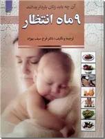 خرید کتاب 9 ماه انتظار از: www.ashja.com - کتابسرای اشجع