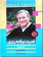 خرید کتاب قدرت برنامه ریزی از: www.ashja.com - کتابسرای اشجع