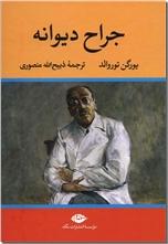 خرید کتاب جراح دیوانه از: www.ashja.com - کتابسرای اشجع