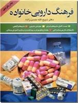 خرید کتاب فرهنگ دارویی خانواده از: www.ashja.com - کتابسرای اشجع
