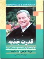 خرید کتاب قدرت جذبه از: www.ashja.com - کتابسرای اشجع