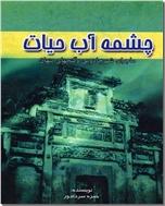 خرید کتاب چشمه آب حیات از: www.ashja.com - کتابسرای اشجع