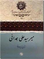 خرید کتاب میر سید علی همدانی از: www.ashja.com - کتابسرای اشجع