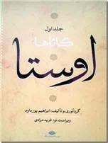 خرید کتاب اوستا با ضمیمه وندیداد - 4 جلدی از: www.ashja.com - کتابسرای اشجع
