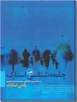 خرید کتاب جامعه شناسی استارک از: www.ashja.com - کتابسرای اشجع