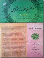 خرید کتاب ذخیره خوارزمشاهی - 6 جلدی از: www.ashja.com - کتابسرای اشجع