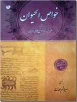 خرید کتاب خواص الحیوان از: www.ashja.com - کتابسرای اشجع