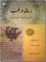 خرید کتاب رساله در طب از: www.ashja.com - کتابسرای اشجع