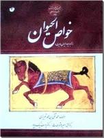 خرید کتاب خواص الحیوان - ترجمه حیوه الحیوان دمیری از: www.ashja.com - کتابسرای اشجع