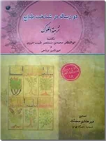خرید کتاب دو رساله در شناخت طبایع از: www.ashja.com - کتابسرای اشجع