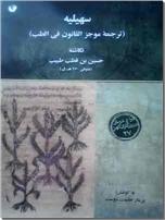 خرید کتاب سهیلیه از: www.ashja.com - کتابسرای اشجع