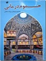 خرید کتاب حموم درمانی از: www.ashja.com - کتابسرای اشجع