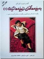 خرید کتاب به بچه ها گفتن ، از بچه ها شنیدن 1 از: www.ashja.com - کتابسرای اشجع