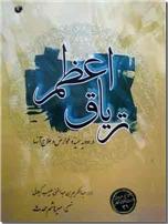 خرید کتاب تریاق اعظم از: www.ashja.com - کتابسرای اشجع