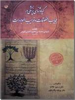 خرید کتاب گیاه شناسی پزشکی در عجایب المخلوقات و غرایب الموجودات از: www.ashja.com - کتابسرای اشجع