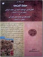 خرید کتاب حفظ الصحه از: www.ashja.com - کتابسرای اشجع