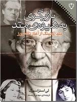 خرید کتاب بازیگری به شیوه متد از: www.ashja.com - کتابسرای اشجع
