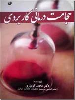 خرید کتاب حجامت درمانی کاربردی از: www.ashja.com - کتابسرای اشجع