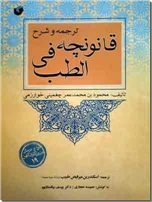 خرید کتاب ترجمه و شرح قانونچه فی الطب از: www.ashja.com - کتابسرای اشجع