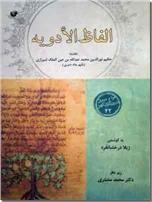 خرید کتاب الفاظ الادویه از: www.ashja.com - کتابسرای اشجع