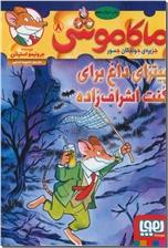 خرید کتاب درمان کاستی های بدن با شگفتی های آفرینش از: www.ashja.com - کتابسرای اشجع