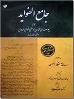 خرید کتاب جامع الفواید از: www.ashja.com - کتابسرای اشجع