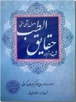 خرید کتاب شرح و ترجمه حقایق الطب از: www.ashja.com - کتابسرای اشجع