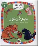 خرید کتاب ببر در تور - کلاس اولی از: www.ashja.com - کتابسرای اشجع