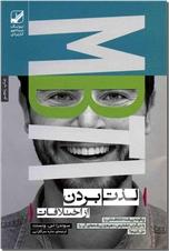 خرید کتاب درخواست کنید ! از: www.ashja.com - کتابسرای اشجع