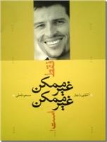خرید کتاب فقط غیرممکن غیر ممکن است از: www.ashja.com - کتابسرای اشجع