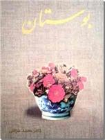 خرید کتاب بوستان - خزائلی از: www.ashja.com - کتابسرای اشجع