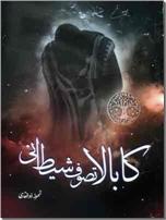 خرید کتاب کابالا تصوف شیطانی از: www.ashja.com - کتابسرای اشجع