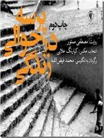 خرید کتاب پرسه در حوالی زندگی از: www.ashja.com - کتابسرای اشجع