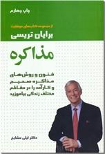 خرید کتاب مذاکره - برایان تریسی از: www.ashja.com - کتابسرای اشجع