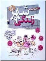 خرید کتاب دایره المعارف شهر و زندگی از: www.ashja.com - کتابسرای اشجع