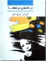 خرید کتاب در فاصله دو نقطه از: www.ashja.com - کتابسرای اشجع
